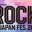 【穴場】ROCK IN JAPAN 2018(ロッキンジャパン) 直前でも使える宿泊施設探しにおけるテクニック【宿がない!】