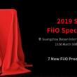 【2019年新製品】Fiio 7つの新製品発表会 3月16日開催予定